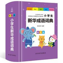 《小学生新华成语词典》硬皮精装版 券后14.8元包邮