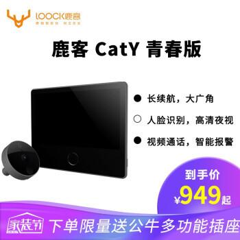 ¥748 鹿客 LSC-Y01 智能猫眼 青春版 CatY