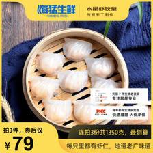 海猛 广式水晶虾饺 虾饺皇 450g*3件 79元包邮 需拍3件