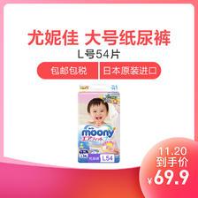 ¥69.9 moony 尤妮佳 婴儿纸尿裤 L 54片