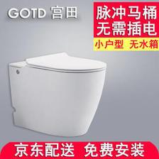 GOTD宫田 无水箱马桶 A376标配款300坑距  券后899元
