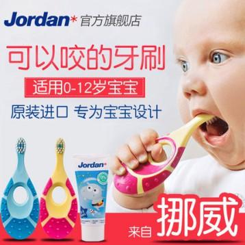 挪威百年牙刷品牌,Jordan婴幼儿宝宝乳牙刷 1段*2支 6.2折 ¥24.9