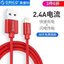 9.9元 奥睿科(ORICO) 苹果数据线 火热红 2米