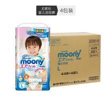 考拉海购黑卡会员、再降价: moony 尤妮佳 男宝宝拉拉裤 L44片 4包装 *2件 478.