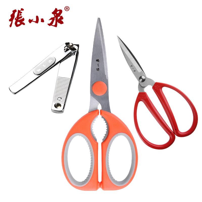 ¥39.9 张小泉 家用剪刀三件套装 厨房剪 文具剪 指甲钳