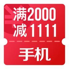京东11.11 整点抢手机2000-1111神券