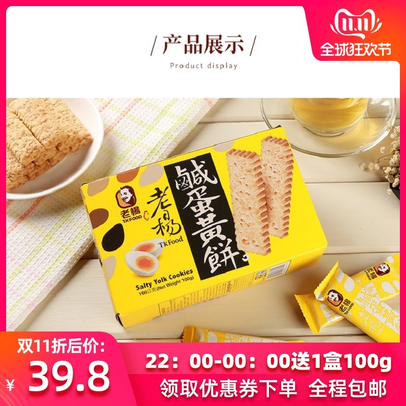 老杨网红咸蛋黄饼干3盒  券后29.8元