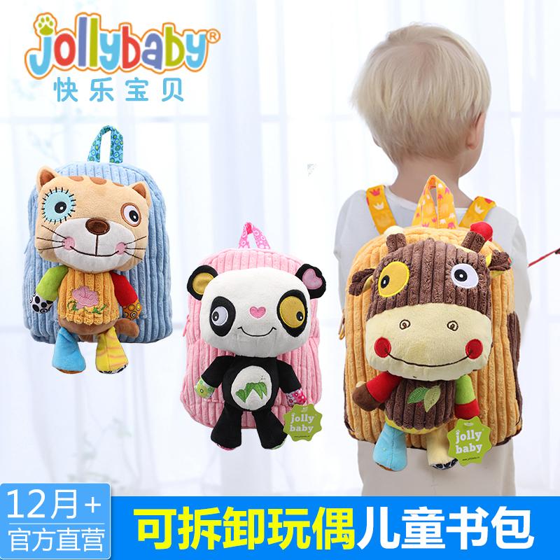 jollybaby快乐宝贝1-3岁儿童书包可爱动物公仔幼儿园宝宝书包  券后48元
