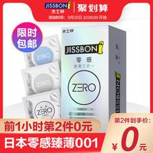 第二件0元!杰士邦 避孕套零感臻薄三合一 24只×2 69.9元包邮