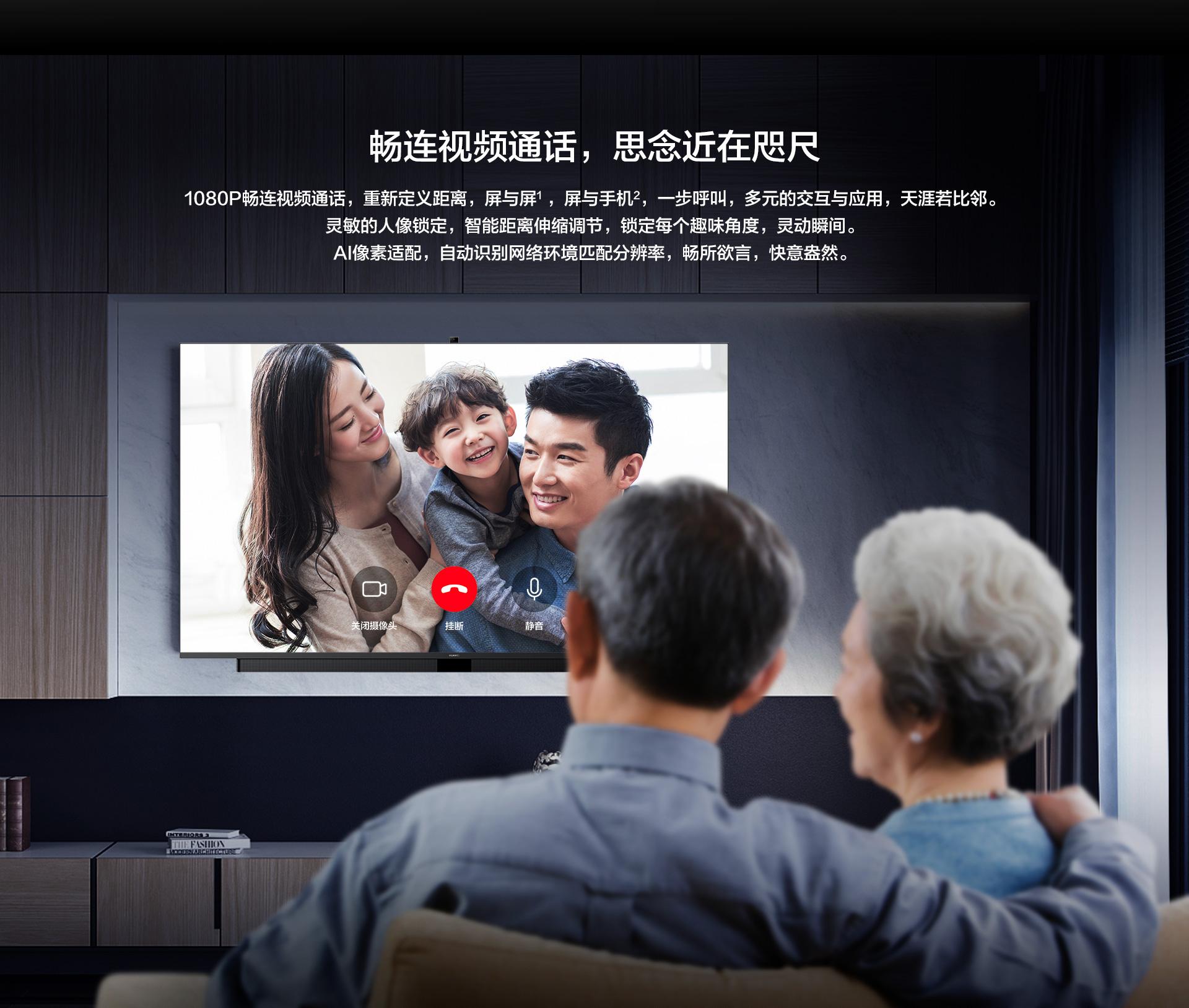 预售:HUAWEI 华为 智慧屏 V65 HEGE-560 65英寸 4K 液晶电视 100元定金抵300尾款,赠华为视频季卡+体脂称) 买手党-买手聚集的地方