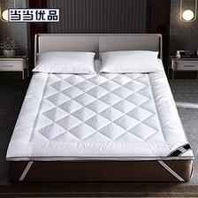 ¥69 当当优品 防螨白色单人床垫 90*195cm