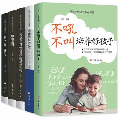 5册-必备 世界经典家庭教育智慧育儿书 券后19.9元