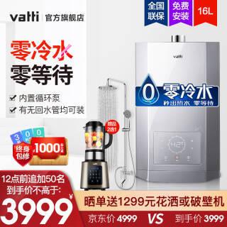 华帝(VATTI) i12047-16 燃气热水器 16升 3999元