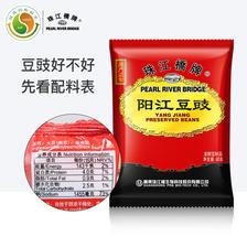 珠江桥牌 阳江豆豉 60g*6袋 9.9元包邮