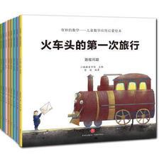 《奇妙的数学:儿童数学应用启蒙绘本》(套装全8册) 低至20.4元