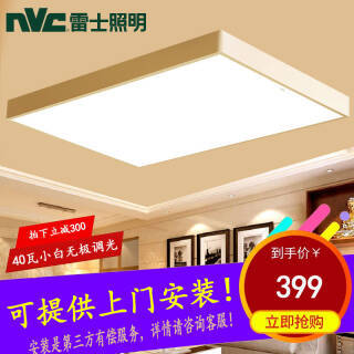 雷士照明(nvc-lighting) led吸顶灯 浪漫花 72W 遥控无极调光 399元