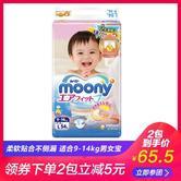 moony 尤妮佳 婴儿纸尿裤 L 54片 65元包邮(需拼团 2人成团)