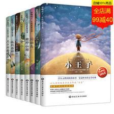 影响孩子一生的世界名着8册小王子 法布尔昆虫记 绿野仙踪青少年正版世界