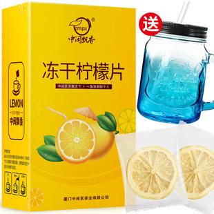 送网红梅森杯!冻干柠檬片独立40片 券后¥24.8