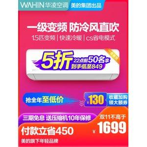 华凌 大1.5匹 一级能效 冷暖 全直流变频空调 849元22点抢 限前50名半价后