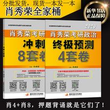 拍下57元 预售肖秀荣2020考研政治冲刺8 套卷+中极预测4套卷肖四肖八可搭配