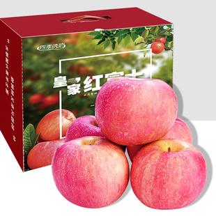 礼盒装 烟台红富士苹果净重5斤 券后¥29.8