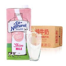 So Natural 澳伯顿 脱脂纯牛奶 1L*12盒 99元包邮