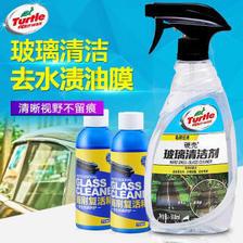 龟牌龟牌汽车玻璃清洁剂套装车用玻璃车窗清洗剂去除污垢去油膜去水渍 玻
