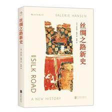 京东PLUS会员:《汗青堂丛书002:丝绸之路新史》 低至13.3元 ¥13