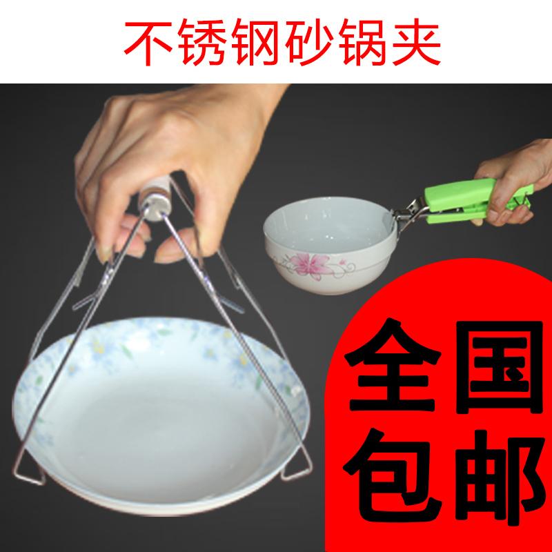 ¥5.8 神烩防烫夹不锈钢蒸菜取碗器夹盘子夹子砂锅防滑取碗夹厨房小工具