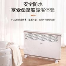 美的 取暖器 179元包邮