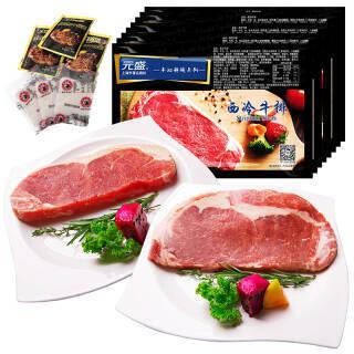 元盛 进口整切 牛排套餐 自营生鲜 牛肉生鲜 8连包(西冷*4 眼肉*4) 159元