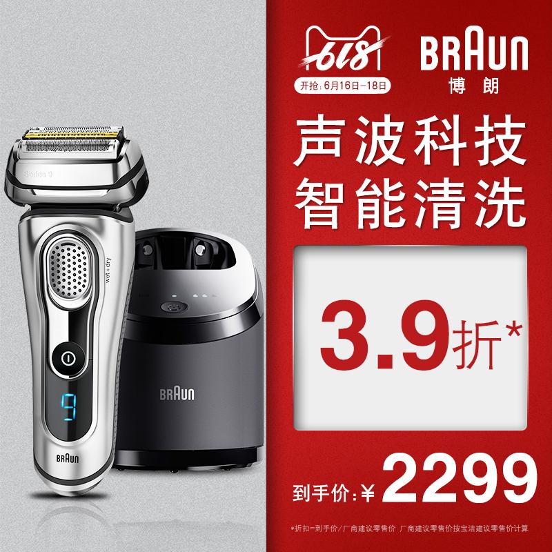 博朗(BRAUN) 9290cc 电动剃须刀 2569元