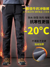 诺玛梵 男女户外加绒软壳冲锋裤NR-KZ8S0122901 券后119元包邮 多款可选