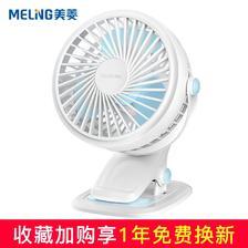 美菱(Meiling) MFST-141UM USB家用桌面迷你风扇 19.9元