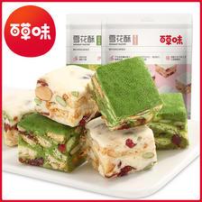 百草味 网红牛扎雪花酥 200g 15.9元包邮(第二件3元)