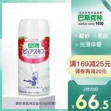 线下专柜同款、去除角质:日本原装进口 巴斯克林 花香磨砂美肌淋浴盐 420g