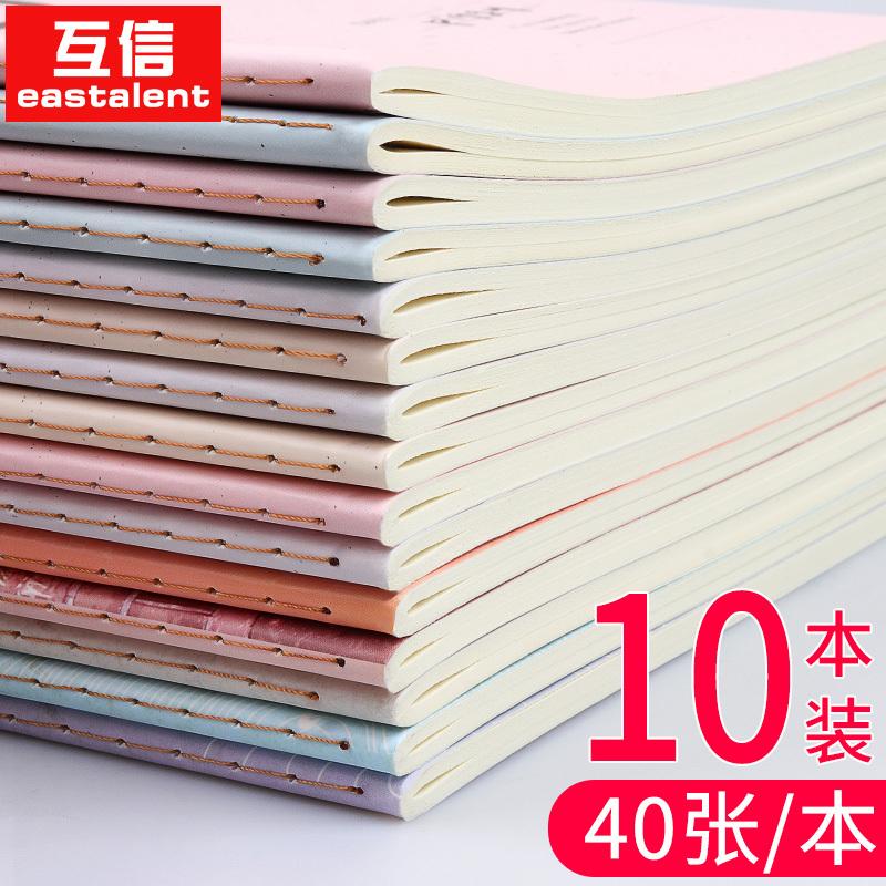 互信 缝线本 A5/40页 10本装 10.9元包邮(需用券)