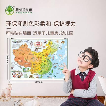 儿童版中国地图+世界地图 2张 9.9元包邮