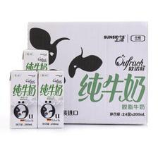 德国进口牛奶 中粮 上质SUNSIDES 欧诺鲜进口 脱脂纯牛奶 200mL*24盒 整箱装 *4件