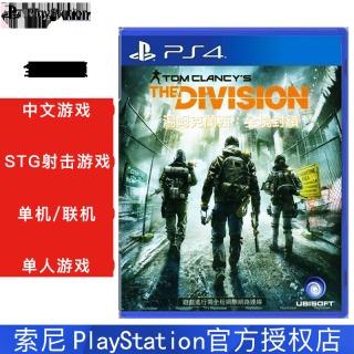 索尼(SONY) PS4游戏机游戏光盘 全境封锁 英文 139元