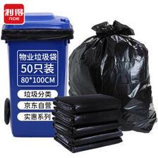 京东PLUS会员:利得物业垃圾袋特大号 加厚黑色平装80*100cm*50只 垃圾分类 *3