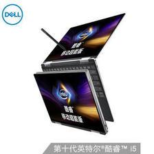 戴尔(DELL) XPS13-7390 13.4英寸超轻薄触控笔记本电脑(i5-1035G1、8GB、256GB) 12