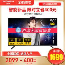 SKYWORTH 创维 55E33A 55英寸4K液晶电视 1599元包邮 ¥2099