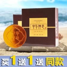 咖迪 中华神皂 护肤皂 60g*2块 除螨保湿 舒缓肌肤 9.9元男神价