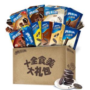 天猫超市 亿滋 奥利奥 十全食美礼盒 10种味道 10盒共767g 39.9元包邮