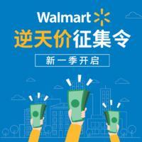 "iPhone 手机壳半价 Instant Pot 6Qt $29 Walmart ""逆天价征集令"" 新一季开启, 线上"