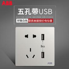 ABB轩致五孔带USB充电开关插座家用墙壁电源二三插雅白色AF293(半价抢购)