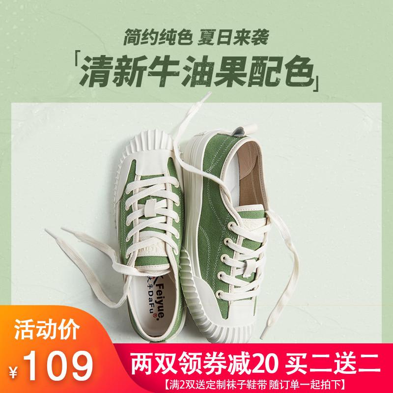 FEI YUE 飞跃 DF/1-8231 中性帆布鞋 79元包邮(需用券)