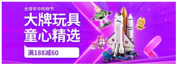 13日0点: 京东 年中购物节 神券日 大牌玩具 抢199-100/299-150神券 党-聚集的地方